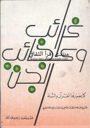 غرائب و عجائب الجن - الشیخ بدرالدین بن عبدالله الشیلی 33410