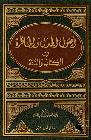 أصول الجدل والمناظرة في الكتاب والسنة - د. حمد بن إبراهيم العثمان  33712