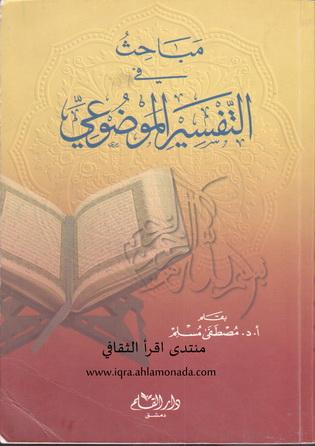 www.iqra.ahlamontada.com - البوابة 33810