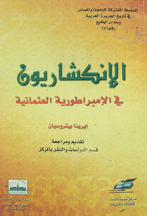 الإنكشاريون في الإمبراطورية العثمانية - ايرينا بيتروسيان 34111