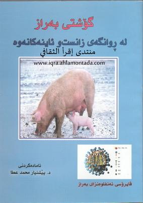 گۆشتی بهراز لهڕوانگهی زانست و ئاینهكانهوه - د. پێشنیار محمد عطا 34310