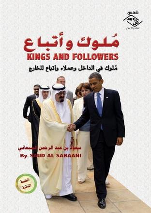 ملوك واتباع : ملوك في الداخل وعملاء واتباع للخارج - سعود بن عبدالرحمن السبعاني  34512