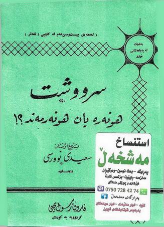 سرووشت هونهره یان هونهرمهند - بدیع الزمان سعیدی نوورسی  34612