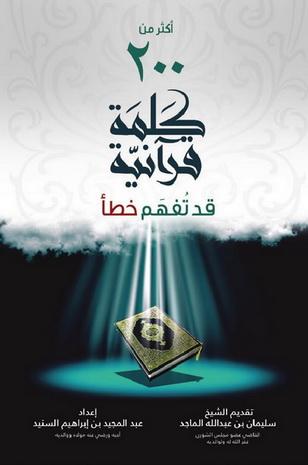 أكثر من 200 كلمة قرآنية قد تفهم خطا - عبدالمجيد إبراهيم السنيد 34713