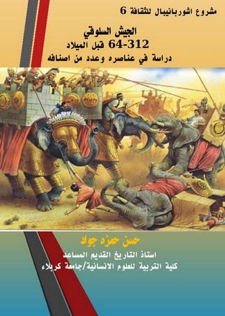 الجيش السلوقي 312-64 ق. م حسن حمزة جواد 35312