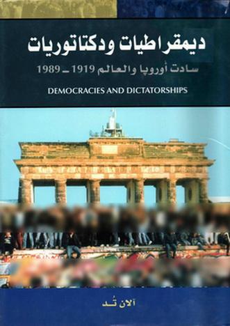ديمقراطيات ودكتاتوريات سادت أوروبا والعالم 1919- 1989 - آلان تُد 35410