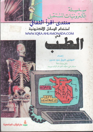 استخدام الوسائل الالكنرونیة في الطب - المهندس فاروق سيد حسين  35610