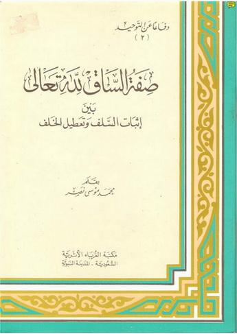 صفة الساق لله تعالى بين إثبات السلف وتعطيل الخلف - محمد موسى نصر  35712