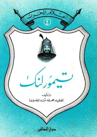 تیمور لنك - العقید محمد أسدالله صفا 36010