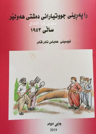 ڕاپهڕینی جووتیارانی دهشتی ههولێر - عباس نادر قادر 36110