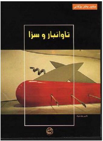 تاوانبار و سزا - صابر بكر بۆكانی  36310