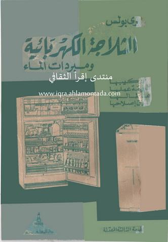 الثلاجة الكهربائية و مبردات الماء - صبري بولس 36810