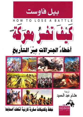 كيف تخسر معركة (أخطاء الجنرالات عبر التاريخ) -خطط وتكتيكات عسكرية كارثية أسقطت أصحابها - بيل فاوست 37010