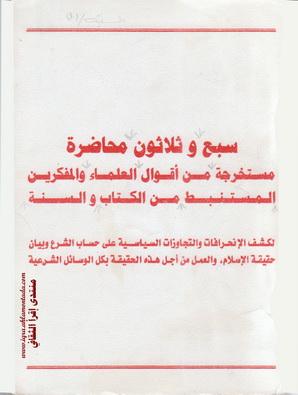 سبع و ثلاثون محاضرة مستخرجة من اقوال العلماء والمفكرين المستنبط من الكتاب والسنة  3712