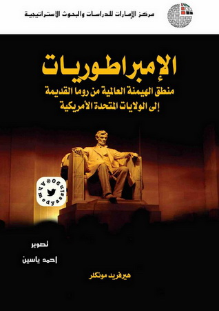 تحميل كتاب : الامبراطوريات منطق الهيمنة العالمية من روما القديمة إلى الولايات المتحدة 37211