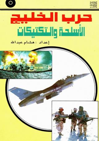 حرب الخليج الأسلحة والتكتيكات - هشام عبدالله 37410