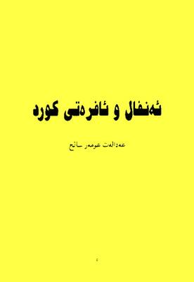 ئهنفال و ئافرهتی كورد - عدالت عمر صالح  37711