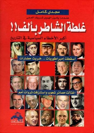 غلطة الشاطر بألف (أكبر الأخطاء السياسية في التاريخ) - مجدي كامل 37810