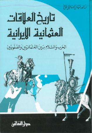 تاریخ العلاقات العثمانية الإيرانية - د. عباس اسماعيل صباغ 37812