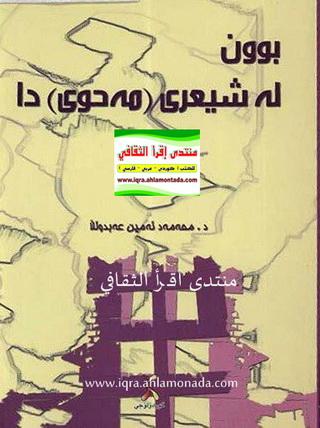 بوون له شیعری ( مهحوی ) دا - د. محمدامین عبدالله  37910