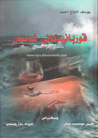 قوربانیهكانی شهیتان - یوسف الحاج أحمد 38510
