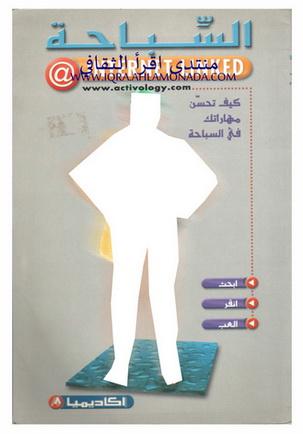 السباحـــــــــــــة - اكاديميا  39010