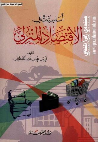 أساسيات في الاقتصاد المنزلي - لبيب نجيب عبدالله غالب 392310