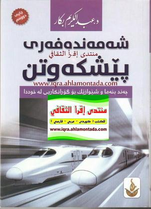 شهمهندهفهری پێشكهوتن - د. عبدالكریم بكار 395610