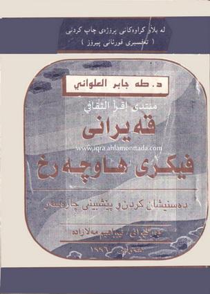قهیرانی فیكری هاوچهرخ - د. طه جابر العلوانی  39610