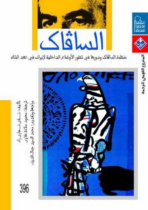 0396 السافاك: منظمة السافاك ودورها فى تطور الأوضاع الداخلية لإيران فى عهد الشاه تأليف تقي نجاري راد 39611