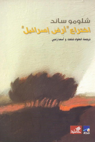 اختراع أرض إسرائيل - شلومو ساند  39612