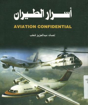 أسرار الطيران - إحسان عبد العزيز قطب 39710