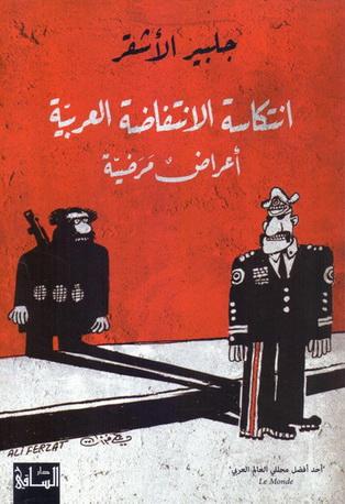 انتكاسة الانتفاضة العربية أعراض مرضية - جلبير الاشقر  39712