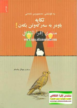 تكابه باوهڕ به سهركهوتن بكهن - محمود نامنی  4000010