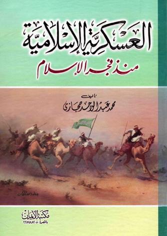 العسكرية الإسلامية منذ فجر الإسلام - محمد عبدالواحد حجازي 40110