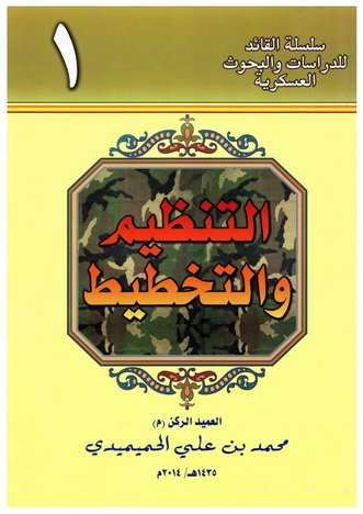 التنظيم والتخطيط - العميد ركن محمد بن علي الحميميدي 40510