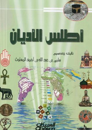 أطلس الأديان تأليف وتصميم سامي بن عبدالله بن أحمد المغلوث  40612
