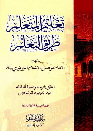 تعلیم المتعلم طريق التعلم  -  الإمام برهان الإسلام الزرنوجي رحمه الله 41012