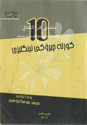 10 كورته چیرۆكی ئینگلیزی - و: محمد موسی ابراهیم 41410