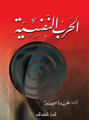 الحرب النفسية - حميدة مهدي سميسم 41510