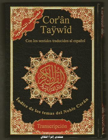 مصحف التجويد باللغة الإسبانبة - Tajweed Quran en español 41812