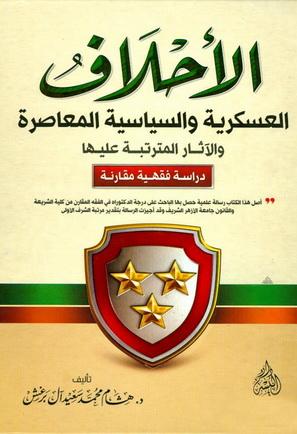 الأحلاف العسكرية والسياسية المعاصرة والآثار المترتبة عليها - د. هشام محمد سعيد آل برغش 42111