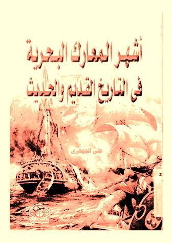 أشهر المعارك البحرية في التاريخ القديم والحديث - علي الجوهري 42310