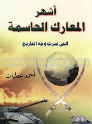 أشهر المعارك الحاسمة التي غيرت وجه التاريخ - أحمد عطيات 42710