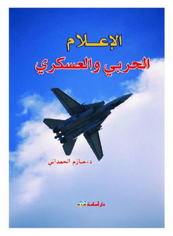 الإعلام الحربي والعسكري - د. حازم الحمداني  43110