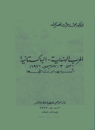 الحرب الهندية - الباكستانية - د. محمد عزت نصرالله  43310
