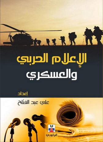 الإعلام الحربي والعسكري - علي عبد الفتاح 43510