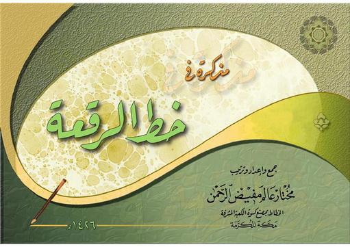 مذكرة في خط الرقعة - مختار عالم مفيض الرحمن  43512
