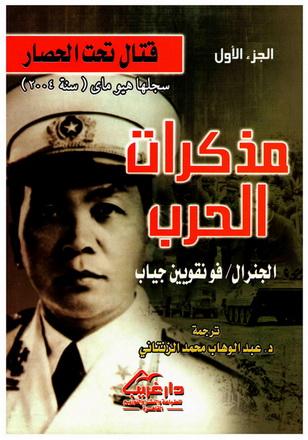 مذكرات الحرب (مذكرات الجنرال الفيتنامي جياب) - هيو ماي 44310