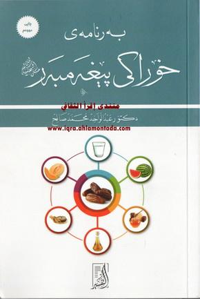 بهرنامهی خۆراكی پێغهمبهر صلی الله علیه وسلم - دكتۆر عبدالواحد محمد صالح  44312